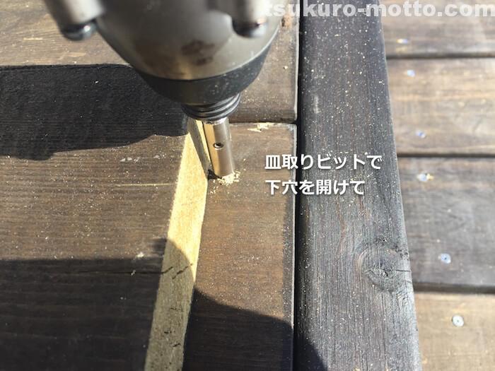 ウッドデッキDIY 完成編22