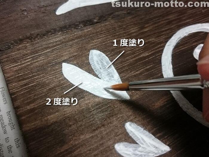 文字の塗装4