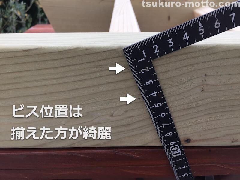 2×4ラダーシェルフDIY 組立6