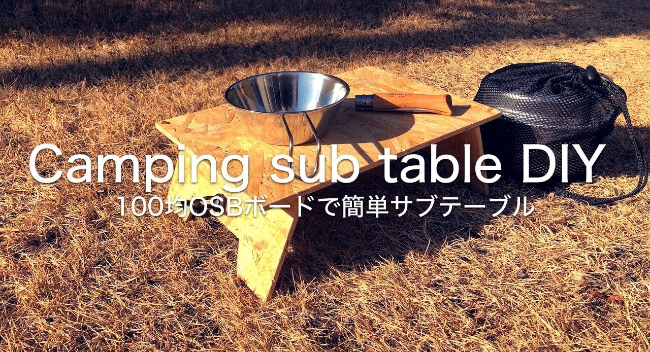 100均OSBボードでサブテーブル製作