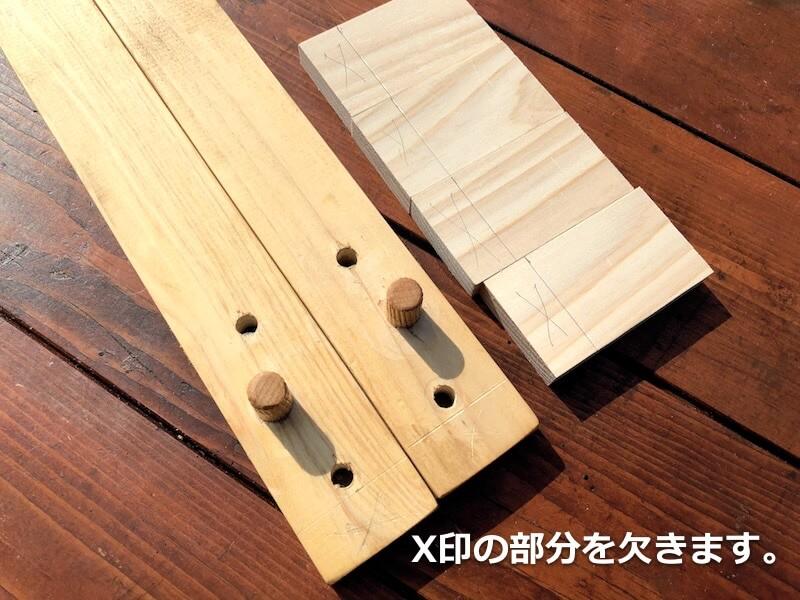 100均木材相欠き継ぎ3