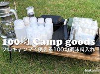 100均キャンプ 調味料入れ