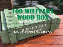 100均ミリタリー木箱