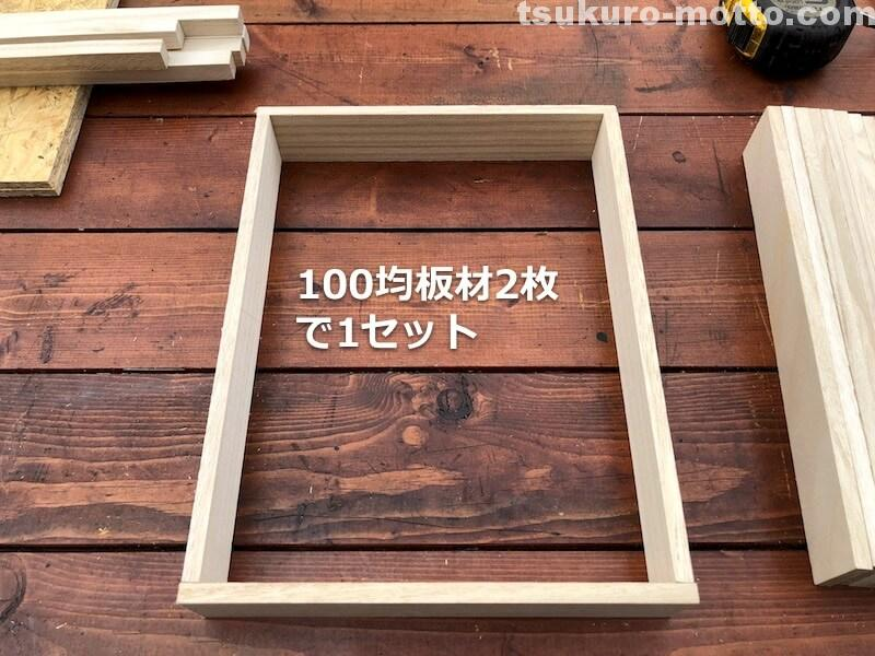 木箱枠仮組み