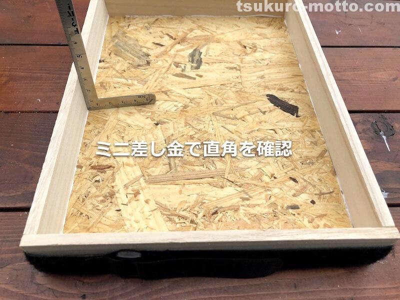 木箱組み立て3