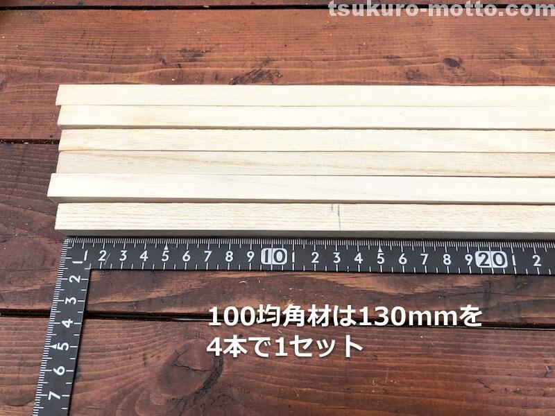 木箱柱材カット