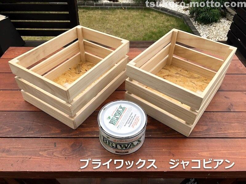 100均木箱 ブライワックス塗装