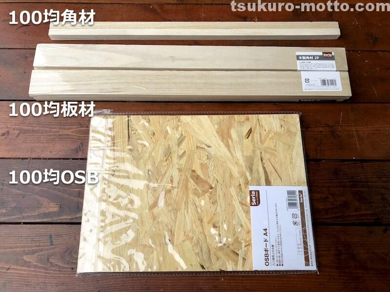 セリア100均深型木箱 材料