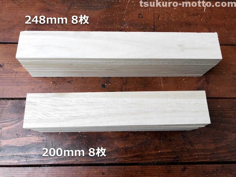 セリア100均深型木箱 部材切出し3