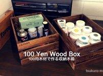 100均木材 収納木箱