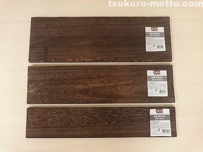焼き目付き木板1