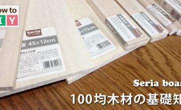 100均木材の基礎知識サムネイル