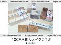 100均木箱活用術