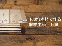 100均木材 収納木箱5選
