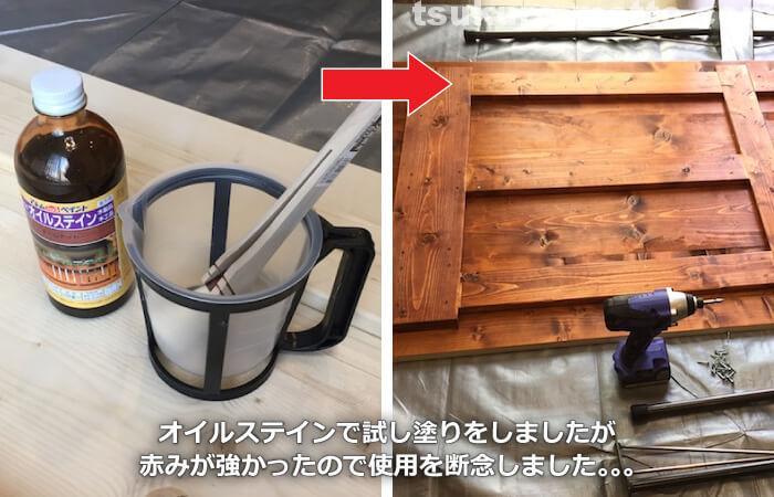 カフェ風ダイニングテーブルDIY 裏面の塗装