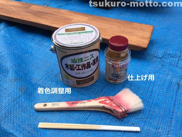 DIY ニス塗装1