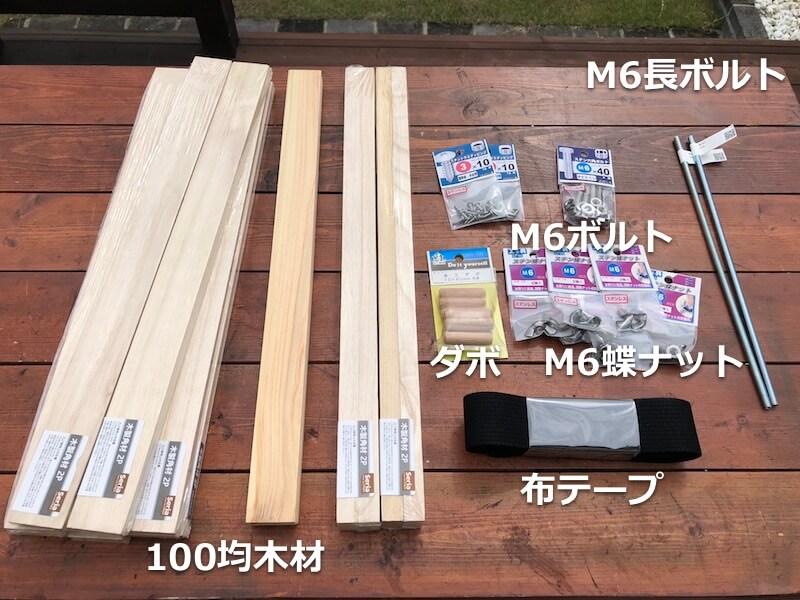 100均木材 キャンピングテーブル材料