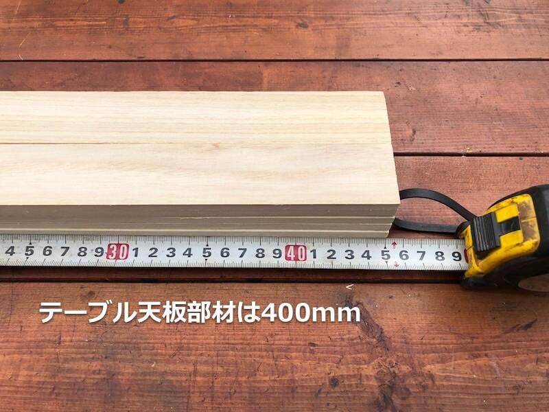 100均木材 キャンピングテーブル テーブル部材製作1