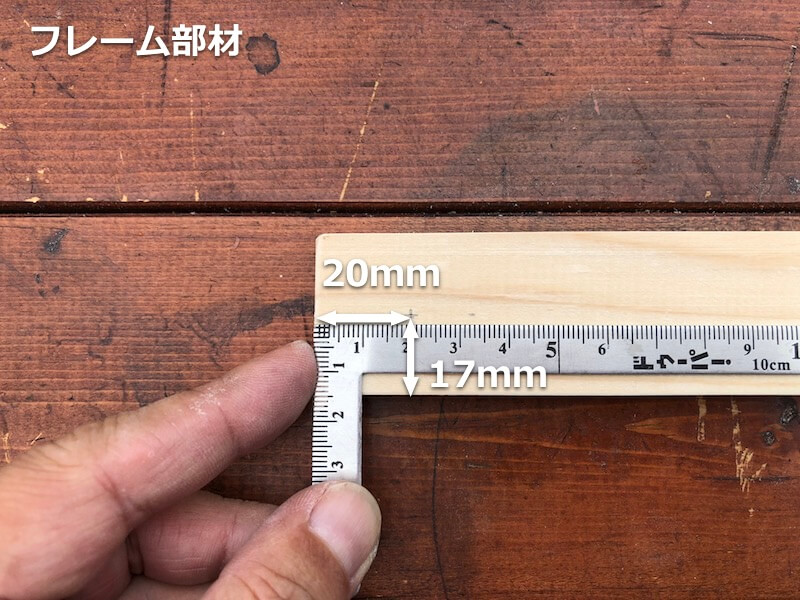 100均木材 キャンピングテーブル フレーム部材製作1