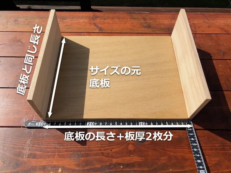 フラワーボックス木箱DIY 切出し2