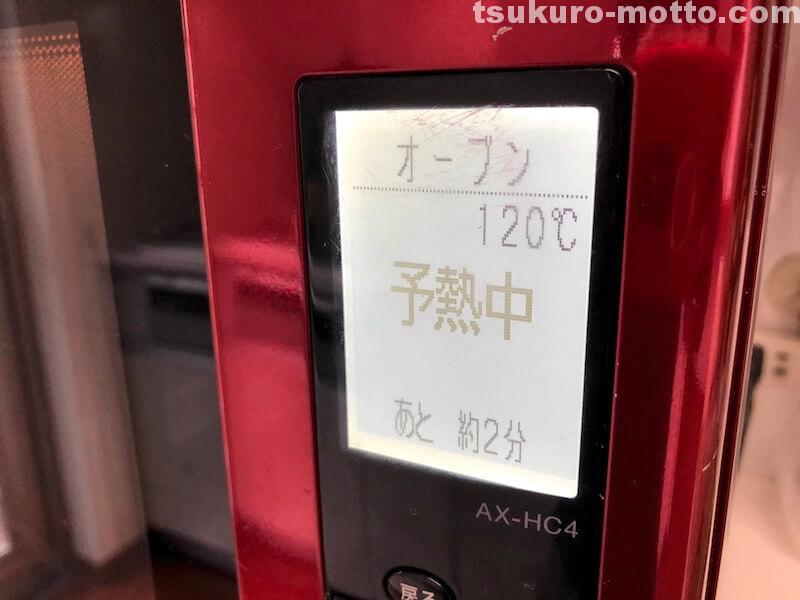 ポリマークレイハンドメイド 焼成1