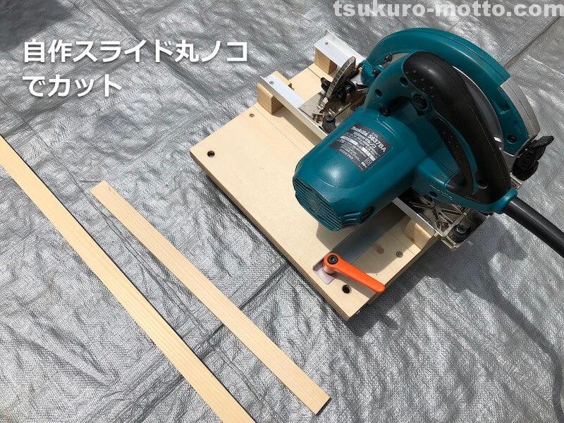 鍋敷きDIY 部材カット1