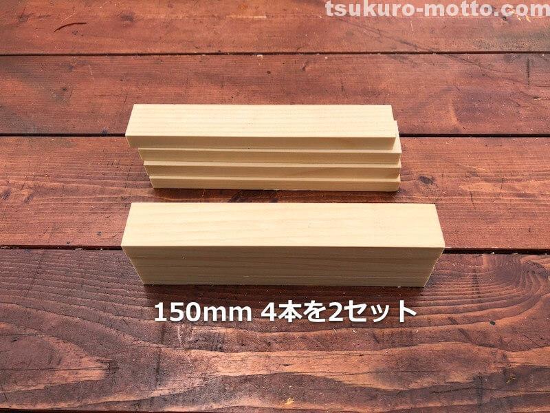 鍋敷きDIY 部材カット3
