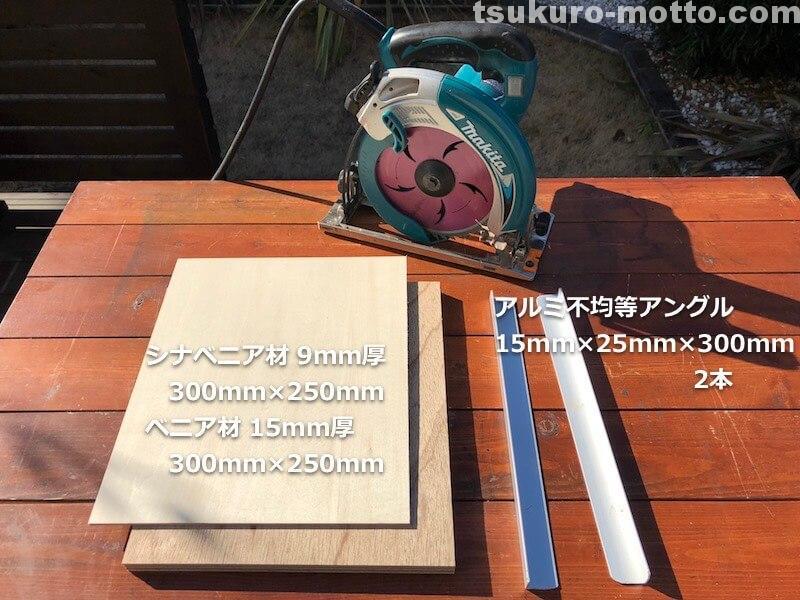 スライド式丸ノコガイド台DIY 材料