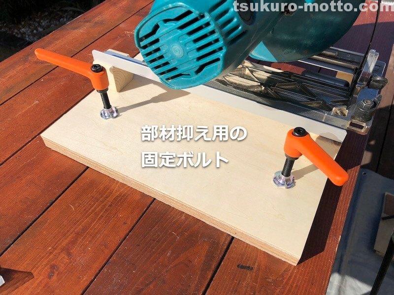 スライド式丸ノコガイド台DIY 固定具2