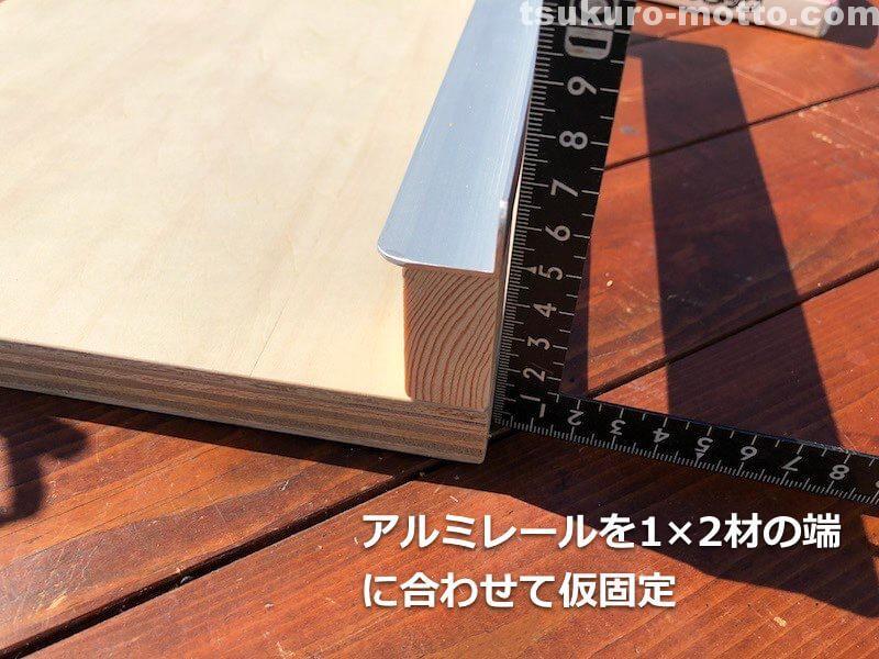 スライド式丸ノコガイド台DIY レール位置決め1