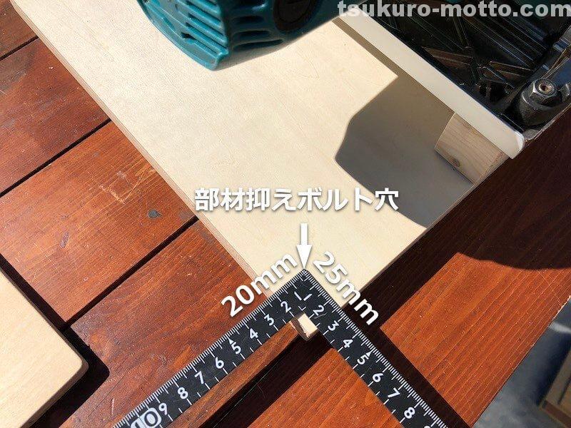 スライド式丸ノコガイド台DIY 部材抑え1