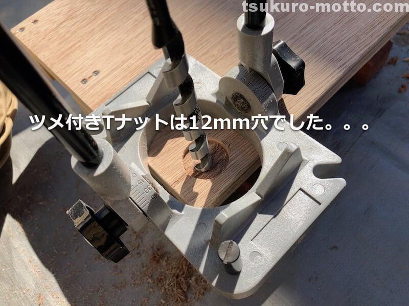 スライド式丸ノコガイド台DIY 部材抑え5