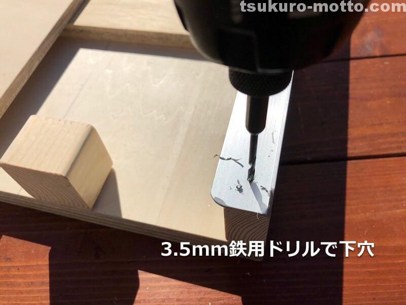 スライド式丸ノコガイド台DIY レール組立2