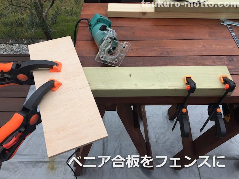 2×4ラダーシェルフDIY トリマー加工4