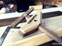 T型定規DIY