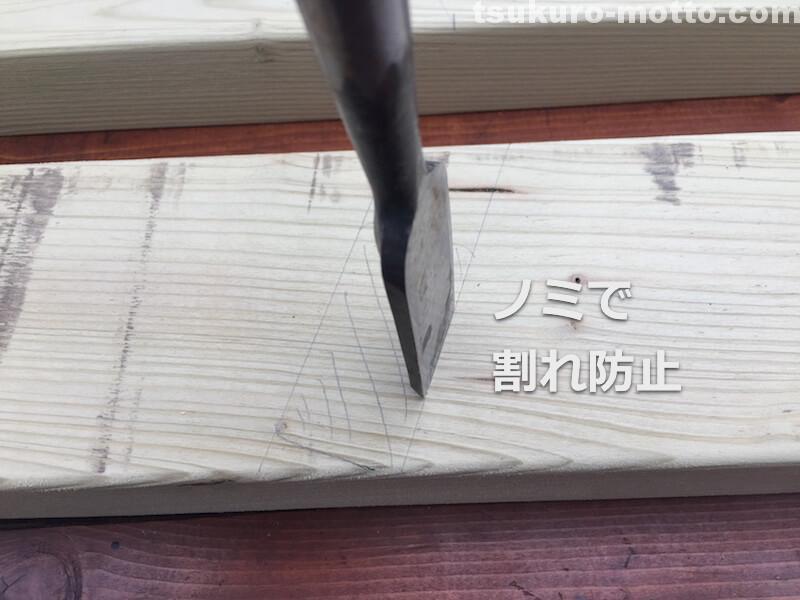 2×4ラダーシェルフDIY トリマー加工1