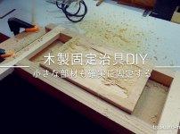 木製固定具DIY3