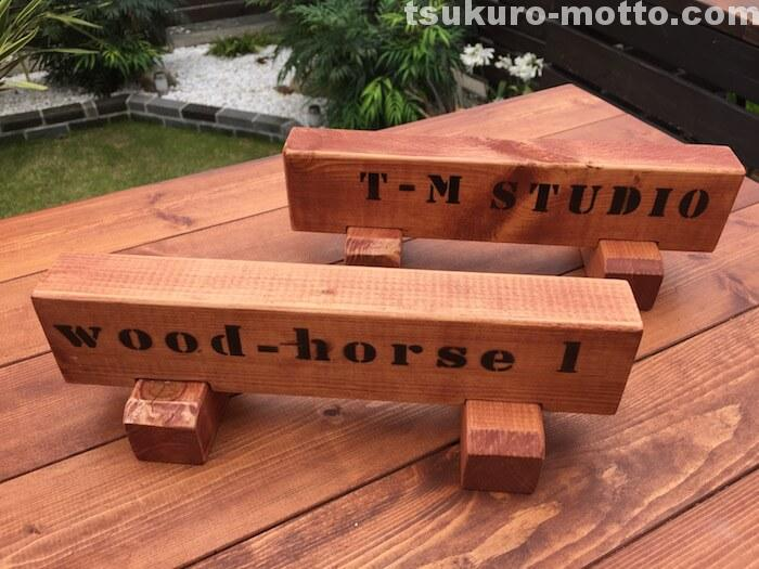 DIY大工道具 ウマの完成1