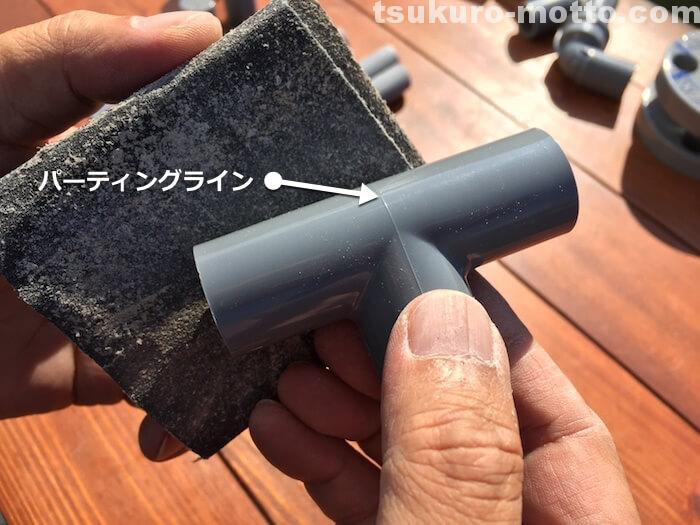 シェビーDIY 塩ビパイプ 下処理3