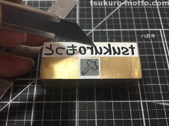 焼印DIY デザイン3