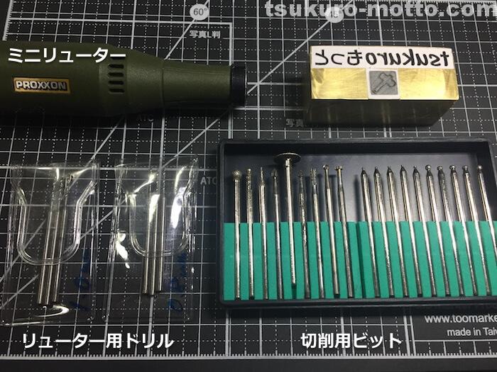 焼印DIY 切削1