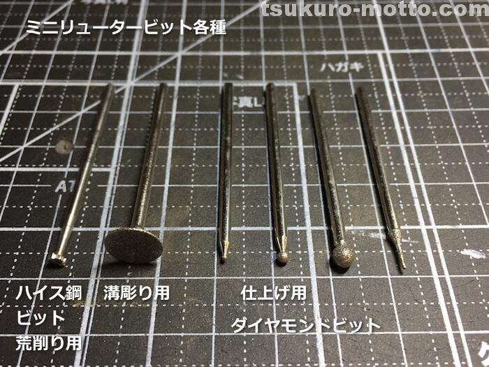 焼印DIY 切削2