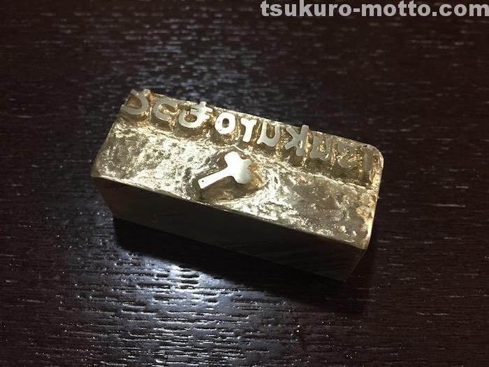 焼印DIY 切削13