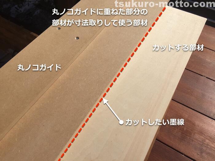 丸ノコガイド使用例1