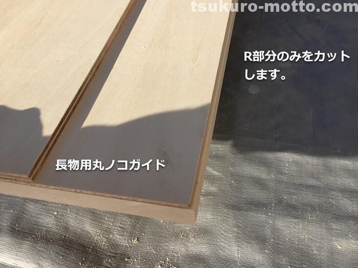 ダイニングテーブルDIY R処理3