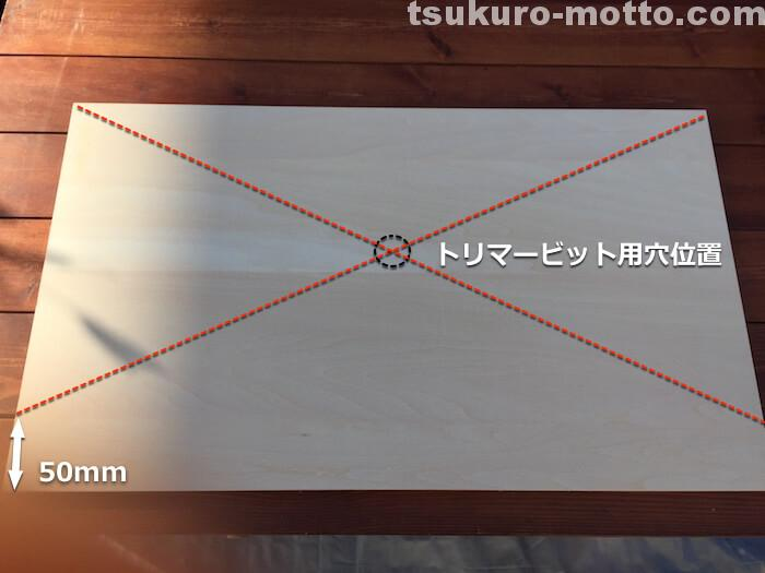 対角線上にトリマー取付場所を作る