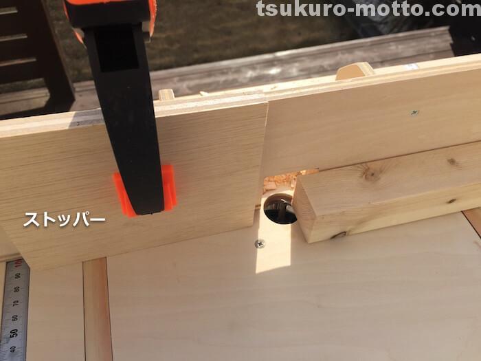 応用1:ストッパー材で切削幅を固定
