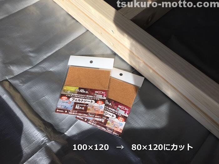 カフェ風カウンターDIY 骨組製作4