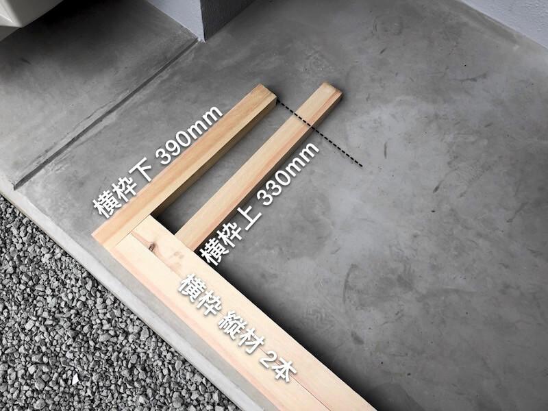 室外機カバーDIY 部材カット3