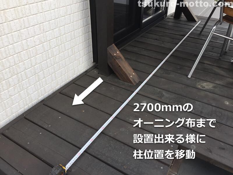 オーニングDIY 門製作3